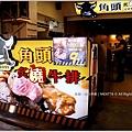米特,味玩待敘部落格 © MEAT76|2013【角頭炙燒牛排|COW BOSS】台北松山|饒河街夜市餐廳食記|新開的便宜舒適普普風牛排002