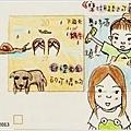 米特,味玩待敘部落格 © MEAT76|2013【手繪畫畫練習本】2013-05 米特手帳日記008.jpg