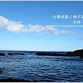 米特,味玩待敘部落格 © MEAT76|2010【台東綠島】柚子湖祕密景點|遠離人群,靜靜地享受大自然海景001.jpg