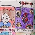 米特,味玩待敘部落格 © MEAT76|2013【手繪畫畫練習本】2013-06|米特手帳日記003.jpg