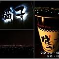 米特,味玩待敘部落格 © MEAT76|2012|美食記錄【宜蘭‧員山】橘子咖啡 gama|簡餐咖啡運動餐廳|遼闊夜景趕跑壞心情,浪漫約會去 001.jpg