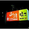 米特,味玩待敘部落格 © MEAT76|2012|美食記錄【宜蘭‧員山】橘子咖啡 gama|簡餐咖啡運動餐廳|遼闊夜景趕跑壞心情,浪漫約會去002.jpg