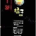 米特,味玩待敘部落格 © MEAT76|2012|美食記錄【宜蘭‧員山】橘子咖啡 gama|簡餐咖啡運動餐廳|遼闊夜景趕跑壞心情,浪漫約會去003.jpg