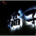 米特,味玩待敘部落格 © MEAT76|2012|美食記錄【宜蘭‧員山】橘子咖啡 gama|簡餐咖啡運動餐廳|遼闊夜景趕跑壞心情,浪漫約會去004.jpg