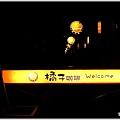 米特,味玩待敘部落格 © MEAT76|2012|美食記錄【宜蘭‧員山】橘子咖啡 gama|簡餐咖啡運動餐廳|遼闊夜景趕跑壞心情,浪漫約會去005.jpg