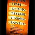 米特,味玩待敘部落格 © MEAT76|2012|美食記錄【宜蘭‧員山】橘子咖啡 gama|簡餐咖啡運動餐廳|遼闊夜景趕跑壞心情,浪漫約會去007.jpg