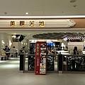 2013-06-22-6【親戚】高雄義大遊樂園旅遊 Day1 © 米特,味玩待敘-096.jpg