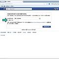 米特,味玩待敘|部落格© MEAT76|2013【教學】Facebook粉絲團縮短網址設定及更改004.jpg