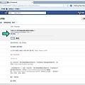 米特,味玩待敘|部落格© MEAT76|2013【教學】Facebook粉絲團縮短網址設定及更改003.jpg
