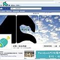 米特,味玩待敘|部落格© MEAT76|2013【教學】Facebook粉絲團縮短網址設定及更改000.jpg