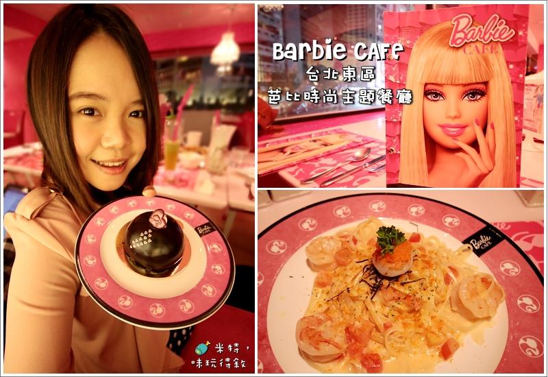 米特,味玩待敘|部落格 © MEAT76|2013-11-26-2【東區|芭比時尚主題餐廳】Barbie CAFE|台北大安捷運忠孝復興食記|女孩內心的芭比世界,浪漫的粉紅約會001.jpg