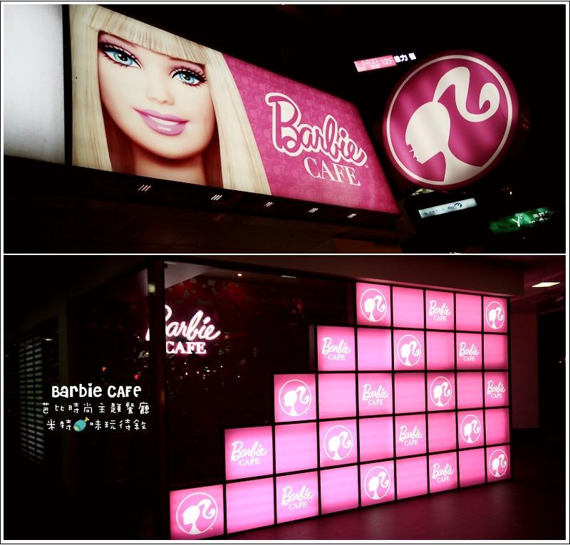 米特,味玩待敘|部落格 © MEAT76|2013-11-26-2【東區|芭比時尚主題餐廳】Barbie CAFE|台北大安捷運忠孝復興食記|女孩內心的芭比世界,浪漫的粉紅約會002.jpg