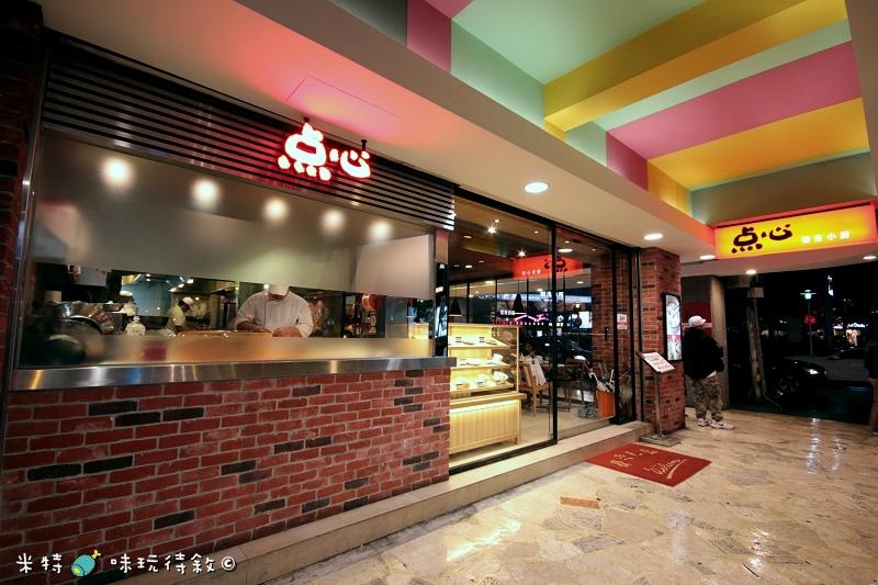 米特,味玩待敘|部落格 © MEAT76|2014-03-07-5|[NEW] 2014新開幕【台北食記】点心|東區忠孝敦化站中式餐廳|各式精緻點心,外帶及夜貓族的美味小食好夥伴002.jpg