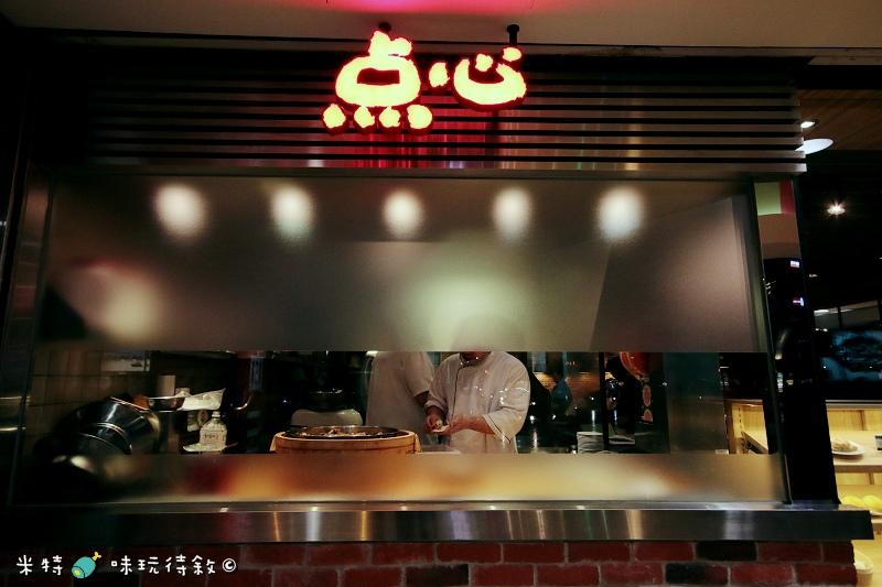 米特,味玩待敘|部落格 © MEAT76|2014-03-07-5|[NEW] 2014新開幕【台北食記】点心|東區忠孝敦化站中式餐廳|各式精緻點心,外帶及夜貓族的美味小食好夥伴003.jpg