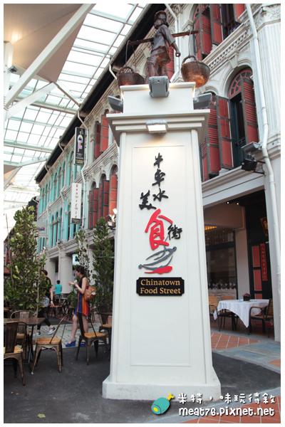 米特,味玩待敘|部落格 © MEAT76|台灣美食旅遊部落客|2014-03-14-5【新加坡牛車水。住宿】Royal Hostel|青年旅館|適合背包客的大空間便宜選擇 → 快鐵牛車水站 NE4 Chinatown Singapore003.png