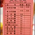 【台北內湖。麵館】福州王家乾麵 江南街周邊×內科上班族午餐007.png