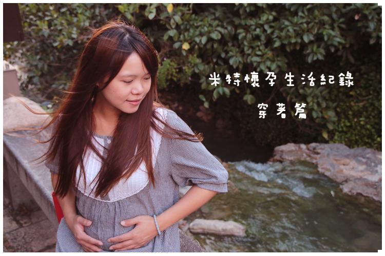 【懷孕生活】 穿著篇|米特的孕婦裝分享首圖.png