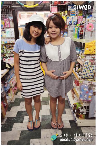 【懷孕生活】 穿著篇|米特的媽咪孕婦裝分享2014-09-11-4-03.png