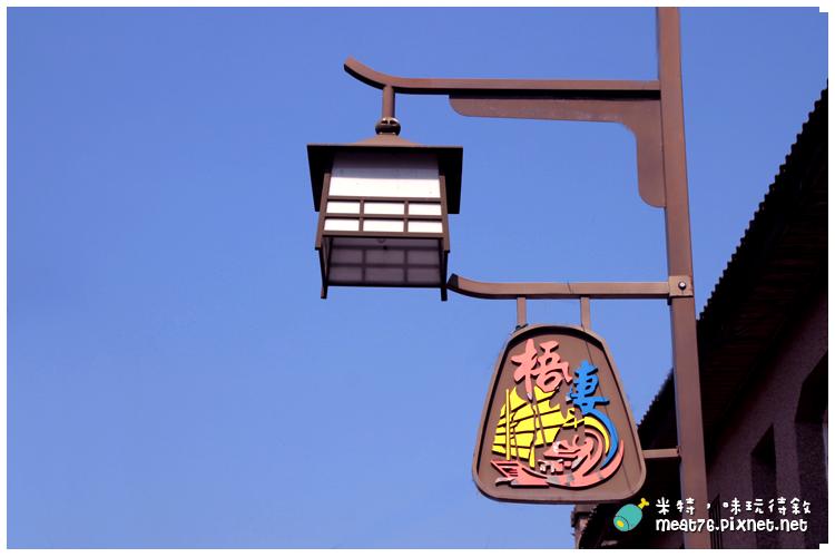 米特,味玩待敘|部落格 © MEAT76|台灣美食旅遊部落客|2014-10-20-7【台中梧棲。旅遊景點】梧棲老街|林異香齋糕餅百年老店、榕樹下豆花、朝元宮廟宇 → 台中港酒店、蘇氏家大蛋燒、高美濕地001.png