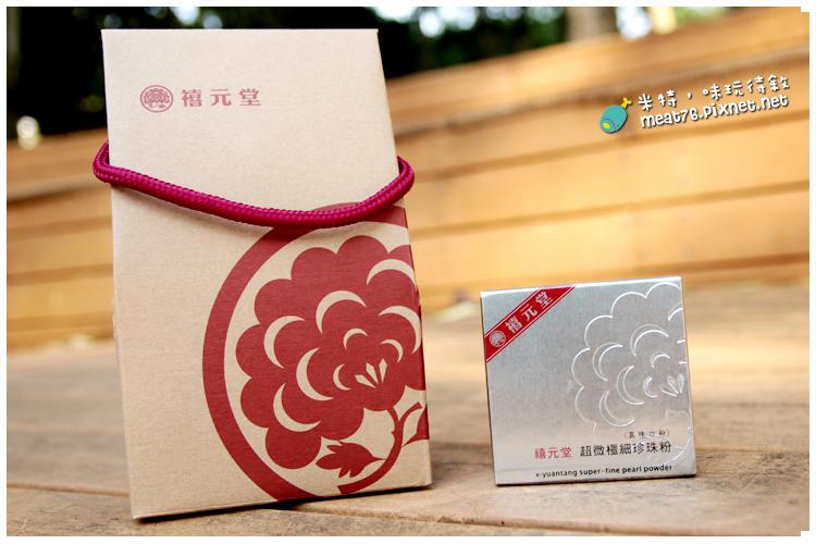 米特,味玩待敘|部落格 © MEAT76|台灣美食旅遊部落客|2014-10-15-3【懷孕補給】禧元堂|現燉即食燕窩。極細珍珠粉|孕婦小媽咪呵護自己跟寶寶的第一份禮物 ❤ 001.png