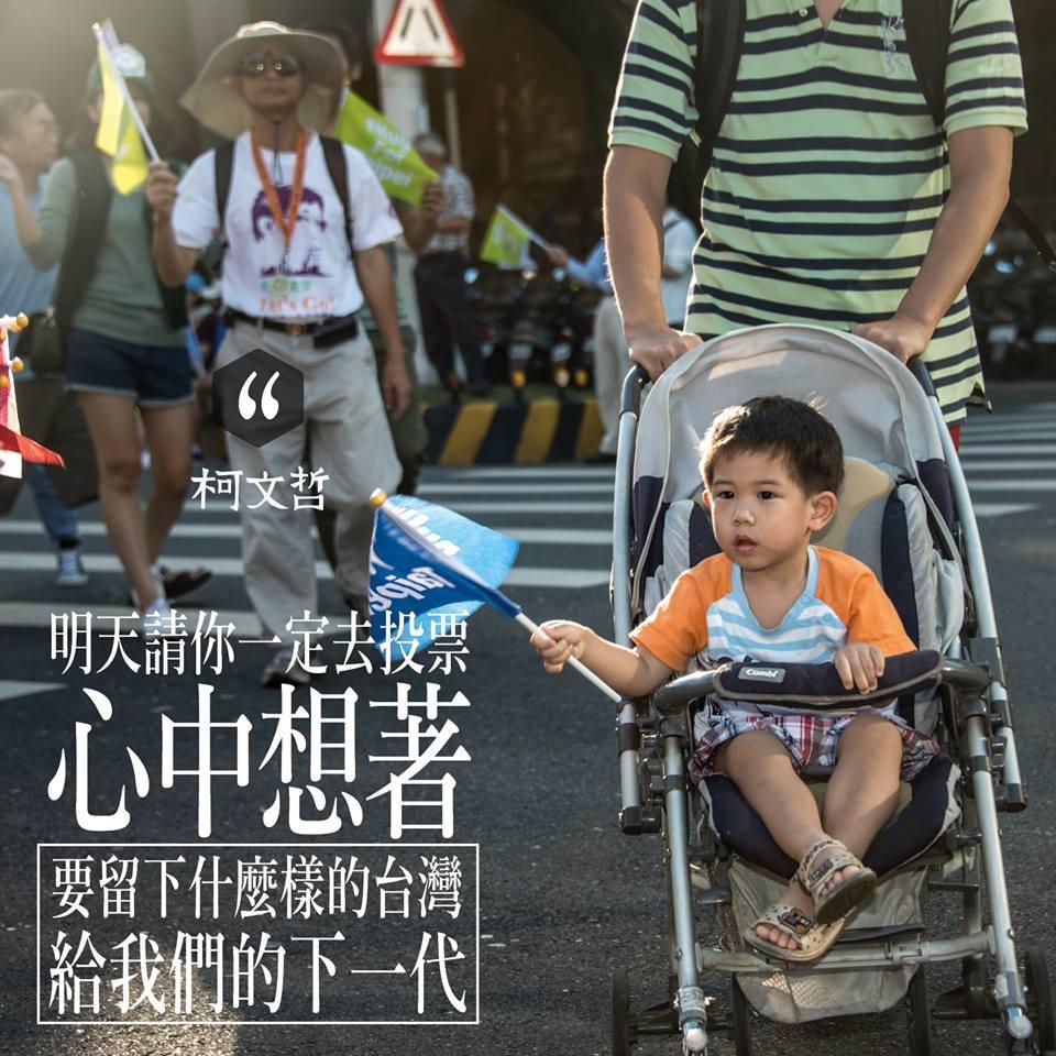 米特,味玩待敘|部落格 MEAT76|台灣美食旅遊部落客|2014-12-01-1[社會心情]台灣九合一選舉|2014改變成真,從台北開始。#ONE CITY ONE FAMILY ❤ 照片來源柯文哲粉絲團001.jpg