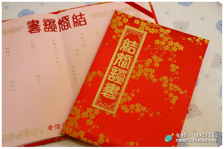 米特,味玩待敘|部落格 © MEAT76|台灣美食旅遊親子部落客|2015-01-11-6【結婚】米特登記結婚了 ❤|沒有結婚證書,只有新的身分證跟戶口名簿XD ( 詳細台北登記結婚手續記錄分享 )005.png