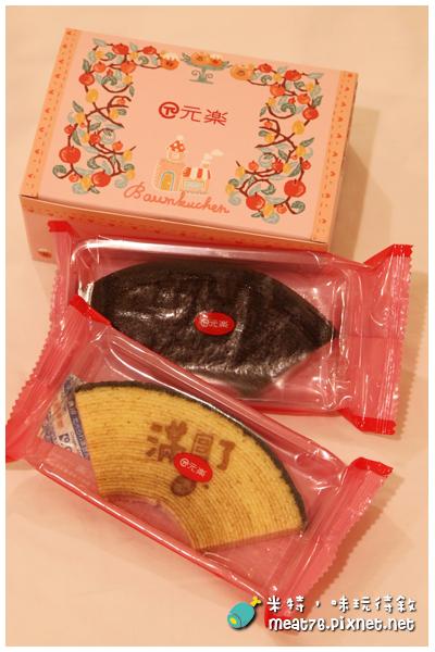 米特,味玩待敘|部落格 © MEAT76|台灣美食旅遊親子部落客|2014-12-20-6【彌月蛋糕試吃】元樂年輪|樸實好吃又頗有名,可烙印刻字的寶寶專屬感蛋糕(彌月蛋糕試吃報名辦法)001.png