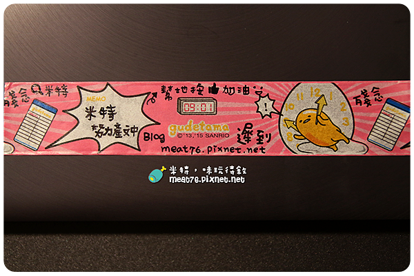 米特,味玩待敘|部落格 © MEAT76|台灣美食旅遊親子部落客|2015-05-19-2【7-11】小七加價購活動|蛋黃哥的一天|職場系列寬版超療癒紙膠帶 (另有兩用磁鐵吸水陶瓷大杯墊)010.png