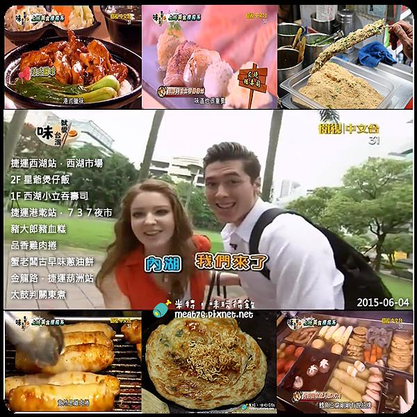 就愛台灣味20150604-1.png