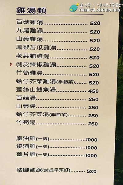 米特,味玩待敘|部落格©MEAT76|台灣美食旅遊親子部落客|2015-09-13-7【台北士林。陽明山土雞城】松竹園私房料理|永公路上有意境的松竹造景,肉質鮮嫩不沾醬也好吃的土雞!015.jpg