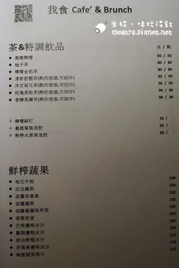 米特,味玩待敘部落格 © MEAT76|2015-10-02-5食【台北內湖科學園區。早午餐咖啡】我食|自在溫馨的義大利麵小酌館,多款奧地利進口啤酒!024.jpg