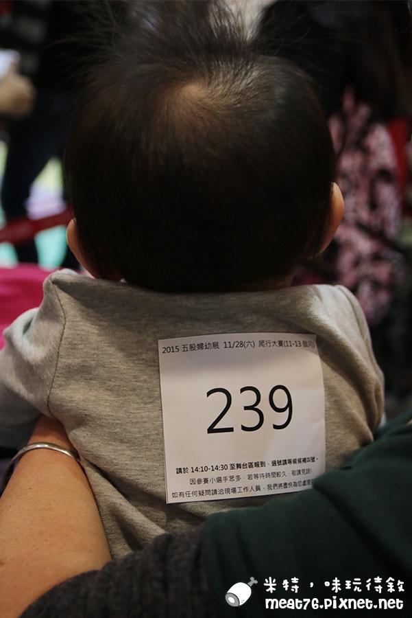 米特,味玩待敘部落格©MEAT76|2015-11-28-6【寶寶活動】小寶寶爬行大賽|2015五股嬰兒與孕媽咪用品展暨兒童博覽會|羕羕的第一場爬行大賽013.jpg