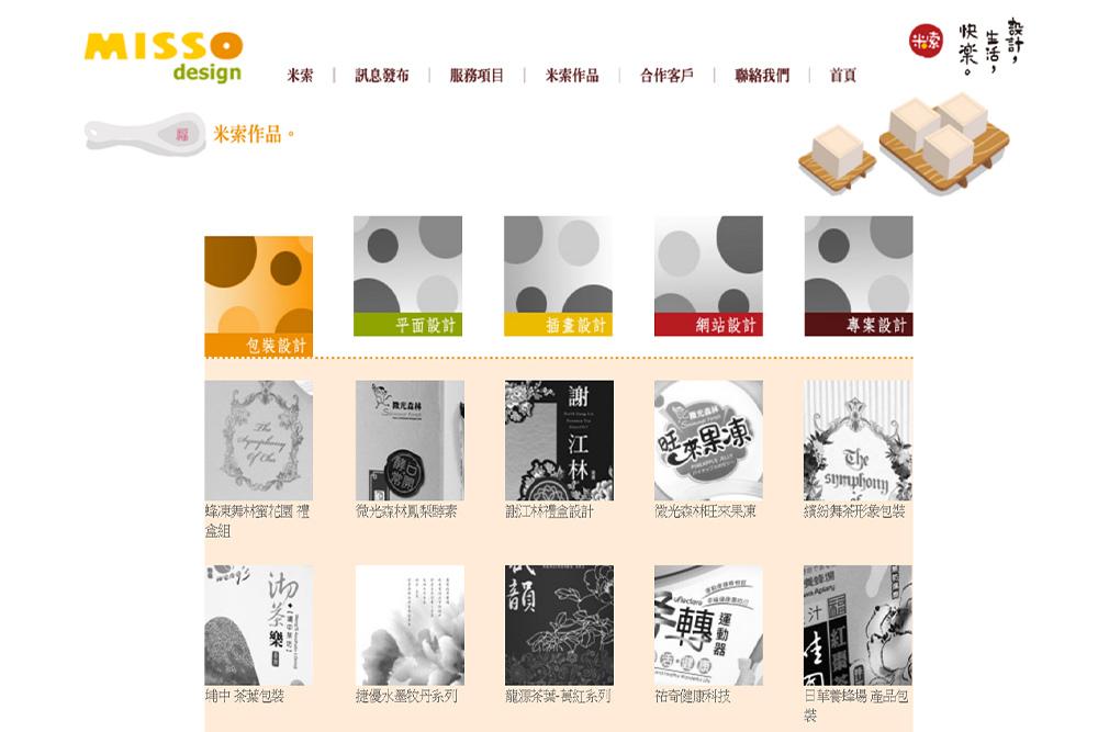 米特,味玩待敘部落格MEAT76|2016-01-27-3【南投市。設計印刷商家】米索設計。MISSO Design|專業品牌視覺包裝設計004.jpg