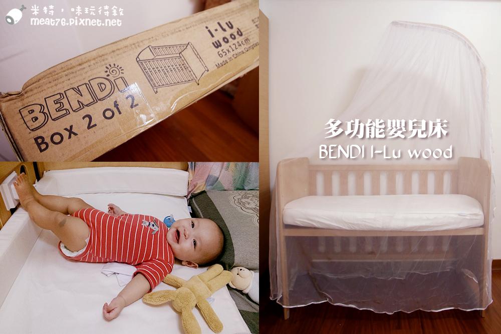 米特,味玩待敘台灣部落客©MEAT76|2015-05-24-7【嬰兒床開箱組裝文】睿兒國際BENDI I-LU wood 櫸木多功能嬰兒床|小羕的嬰兒床開箱組裝床邊床001.jpg