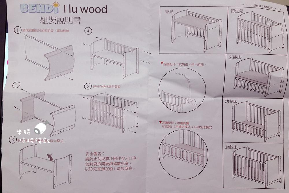 米特,味玩待敘台灣部落客©MEAT76|2015-05-24-7【嬰兒床開箱組裝文】睿兒國際BENDI I-LU wood 櫸木多功能嬰兒床|小羕的嬰兒床開箱組裝床邊床035.jpg