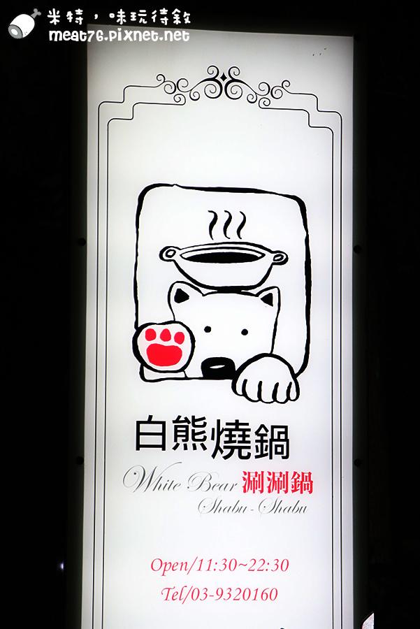 米特,味玩待敘台灣美食親子部落客©MEAT76|2015-11-15-7【宜蘭市/小火鍋】白熊燒鍋涮涮鍋|有兒童遊戲室的寬敞舒適亮麗火鍋店,帶小小孩也能好好吃火鍋002.jpg