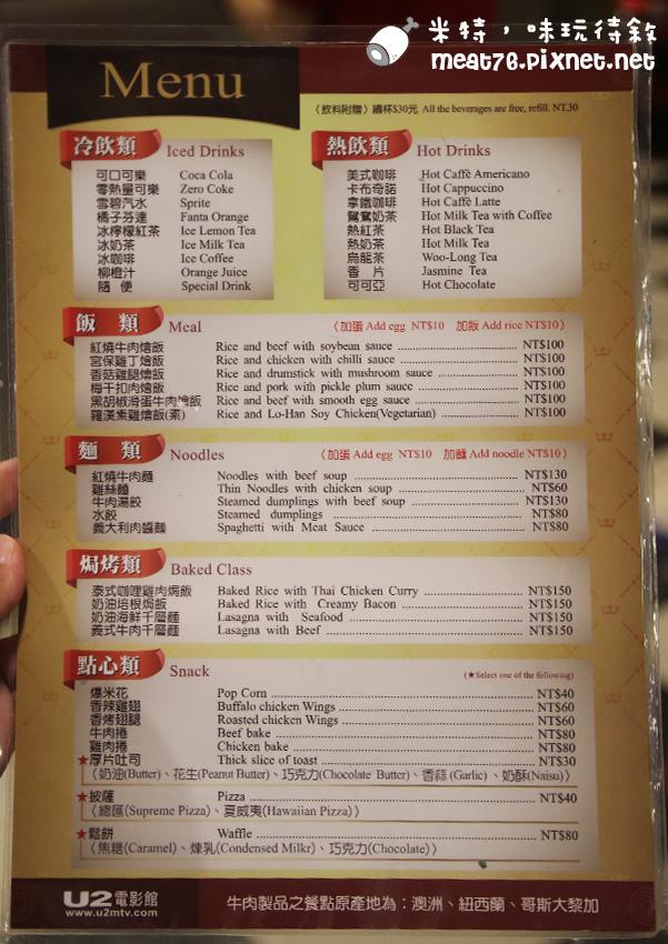 米特,味玩待敘台灣美食親子部落客©MEAT76|2016-05-21-6【台北西門。電影院】U2電影館 成都館|能躺著看電影的私人電影院!適合情侶約會及家人朋友們的電影野餐聚會 #捷運西門站 #西門星聚點對面018.jpg