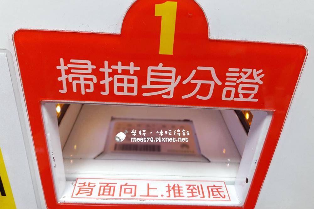米特味玩待敘台灣美食親子部落客©MEAT76|2016-08-10-3【嬰兒小孩辦護照流程分享教學】羕羕1y8m護照辦理闖關紀錄,親自至外交部辦理護照方法 (0~14歲首次申辦護照)008.jpg