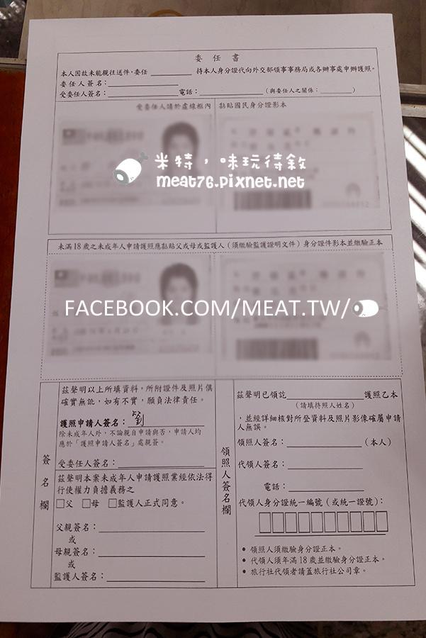 米特味玩待敘台灣美食親子部落客©MEAT76|2016-08-10-3【嬰兒小孩辦護照流程分享教學】羕羕1y8m護照辦理闖關紀錄,親自至外交部辦理護照方法 (0~14歲首次申辦護照)009.jpg