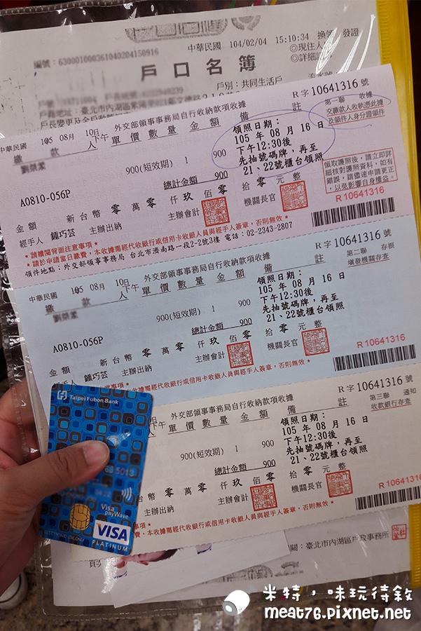 米特味玩待敘台灣美食親子部落客©MEAT76|2016-08-10-3【嬰兒小孩辦護照流程分享教學】羕羕1y8m護照辦理闖關紀錄,親自至外交部辦理護照方法 (0~14歲首次申辦護照)015.jpg