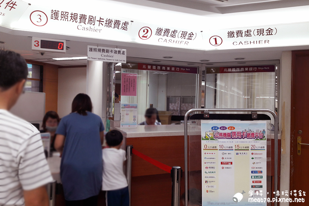 米特味玩待敘台灣美食親子部落客©MEAT76|2016-08-10-3【嬰兒小孩辦護照流程分享教學】羕羕1y8m護照辦理闖關紀錄,親自至外交部辦理護照方法 (0~14歲首次申辦護照)016.jpg