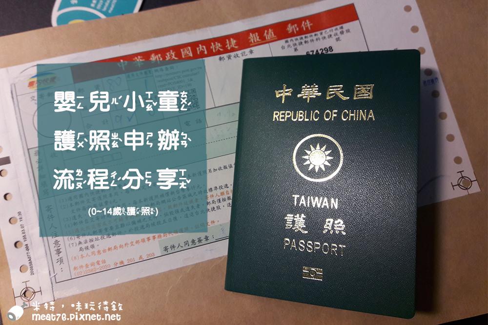 米特味玩待敘台灣美食親子部落客©MEAT76|2016-08-10-3【嬰兒小孩辦護照流程分享教學】羕羕1y8m護照辦理闖關紀錄,親自至外交部辦理護照方法 (0~14歲首次申辦護照)001.jpg