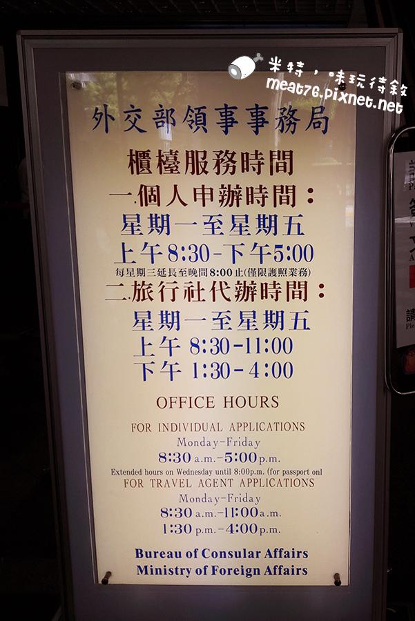 米特味玩待敘台灣美食親子部落客©MEAT76|2016-08-10-3【嬰兒小孩辦護照流程分享教學】羕羕1y8m護照辦理闖關紀錄,親自至外交部辦理護照方法 (0~14歲首次申辦護照)004-1.jpg