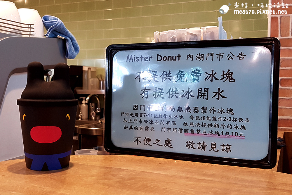米特味玩待敘台灣美食親子部落客©MEAT76|2016-10-03-1【台北內湖。Mister Donut】內湖門市二代店|和可愛的麗莎卡柏斯一起共進甜甜圈午茶,還有鹹食拉麵可以果腹唷! #家樂福內湖店 #民善街-007