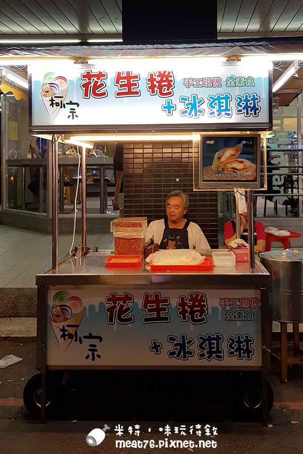 米特味玩待敘台灣美食親子部落客©MEAT76|2016-10-05-3【宜蘭。羅東夜市】柯宗花生捲冰淇淋|還是二十幾年傳統的古早味花生捲不花俏最好吃啦~ #興東路與民生路口 #全家便利商店前面002.jpg