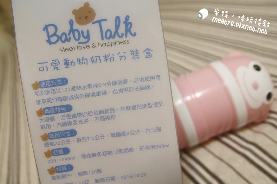 米特味玩待敘台灣美食親子部落客©MEAT76|2017-02-13-1|【寶寶好物。BabyTalk】精緻可愛新生兒用品分享|繽紛水果貓精梳棉嬰兒紗布衣,粉色猴子奶粉分裝盒方便不殘粉!021.jpg