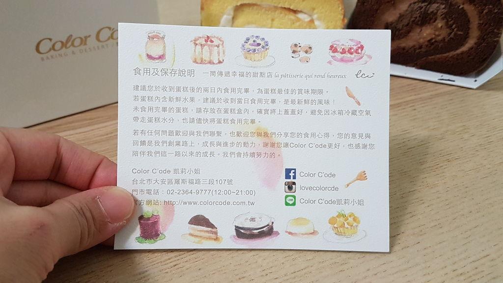 米特味玩待敘台灣美食親子部落客©MEAT76|2017-02-14-2|【彌月蛋糕。凱莉小姐】ColorCode|寶寶滿月禮彌月蛋糕試吃:北海道極純生乳捲、黑絲綢蛋糕007.jpg