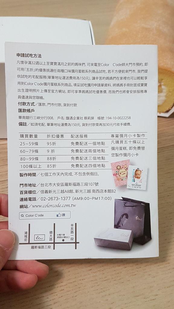 米特味玩待敘台灣美食親子部落客©MEAT76|2017-02-14-2|【彌月蛋糕。凱莉小姐】ColorCode|寶寶滿月禮彌月蛋糕試吃:北海道極純生乳捲、黑絲綢蛋糕010.jpg