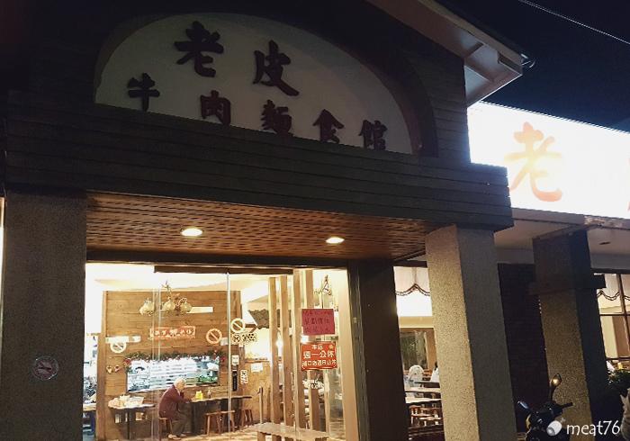 我是米特|台灣美食親子部落客©MEAT76|【新竹湖口新豐。老皮牛肉麵食館】俗又大塊的牛肉麵,店內豆花豆漿無限供應,還有附停車位的牛肉麵店!002.jpg