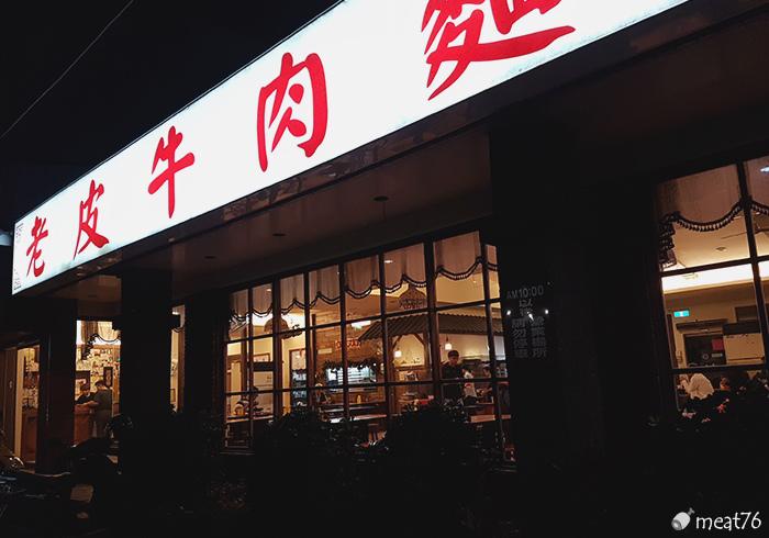我是米特|台灣美食親子部落客©MEAT76|【新竹湖口新豐。老皮牛肉麵食館】俗又大塊的牛肉麵,店內豆花豆漿無限供應,還有附停車位的牛肉麵店!003.jpg